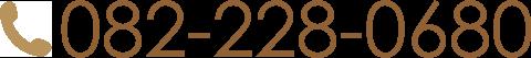 082-228-0680